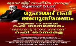 mohammed rafi-music-concert